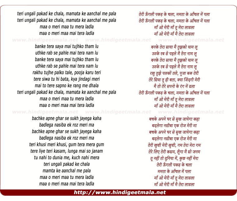 lyrics of song Teri Ungli Pakad Ke Chala Mamta Ke Aanchal Me Pala