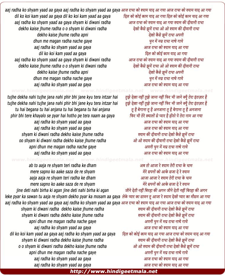 lyrics of song Aaj Radha Ko Shyam Yaad Aa Gaya
