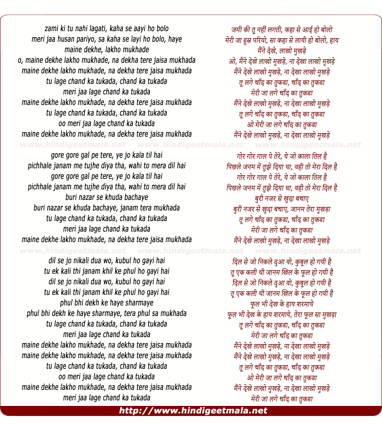 lyrics of song Tu Lage Chand Ka Tukda