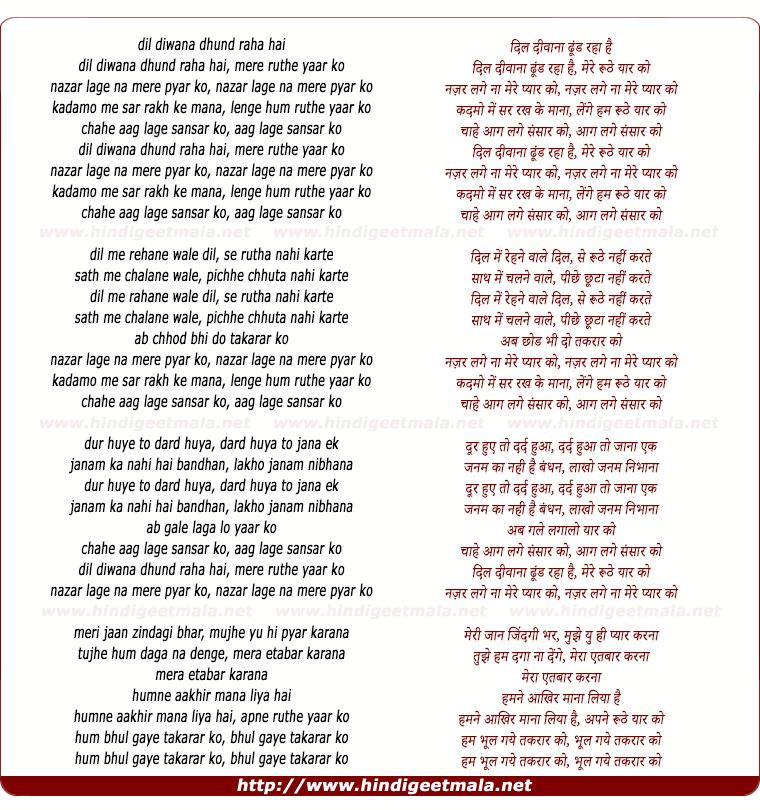 lyrics of song Dil Deewana Dhoond Raha Hai Mere Roothe Yaar Ko