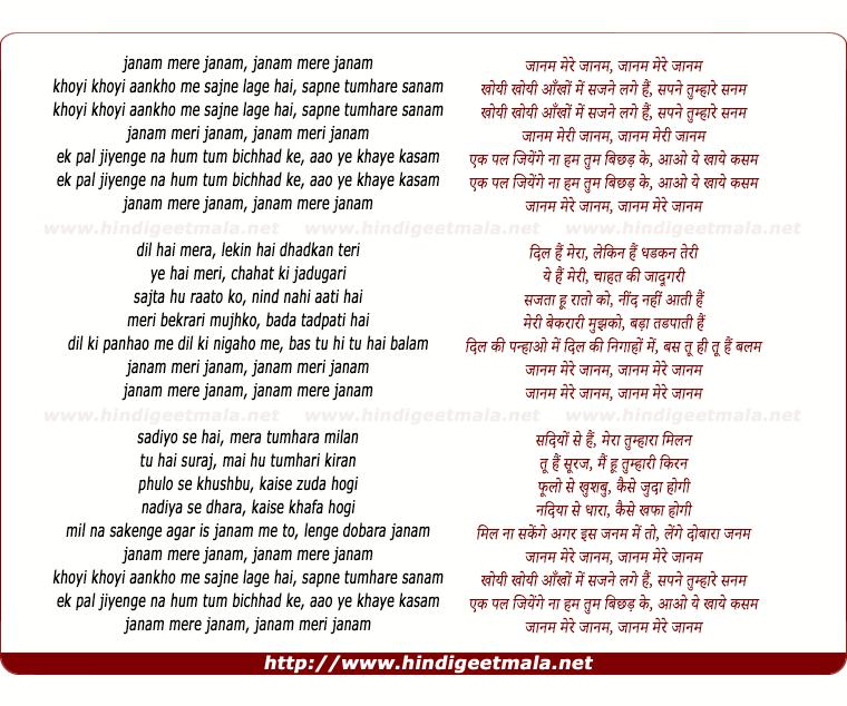 Tu Mera Hai Sanam Song Download: Lyrics / Video Of Song : Khoyi Khoyi Aankhon Mein Sajne