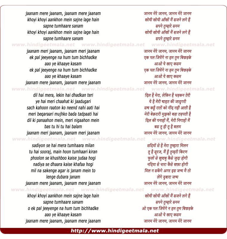 lyrics of song Janam Meri Janam, Janam Meri Janam