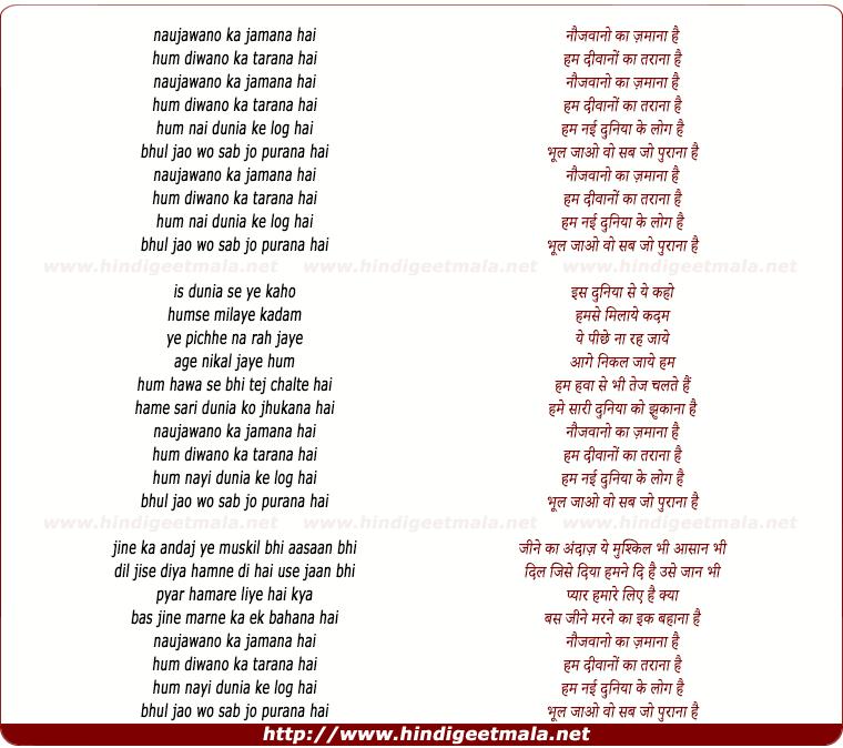 lyrics of song Naujawano Ka Zamana Hai Hum Deewano Ka Tarana Hai