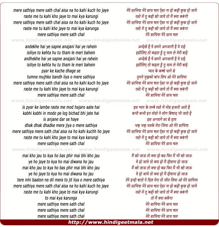 lyrics of song Mere Sathiya Mere Sath Chal Aisa Na Ho Jaye