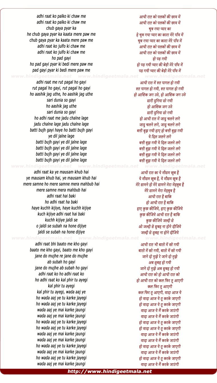 lyrics of song Aadhi Raat Ko