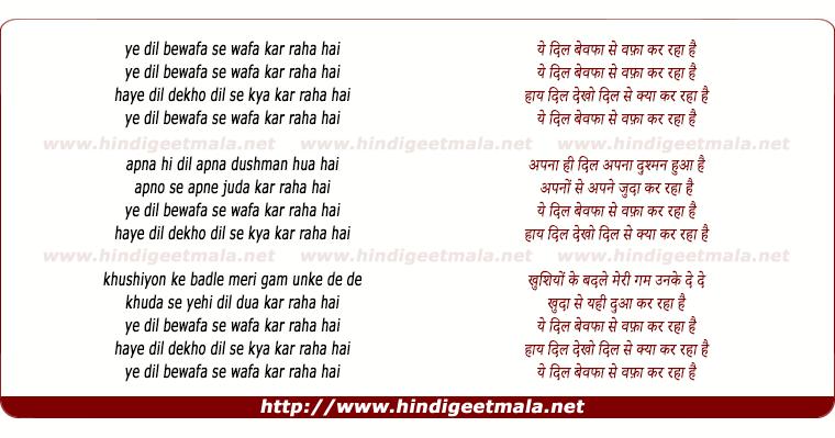 lyrics of song Ye Dil Bewafa Se Wafa Kar Raha Hai