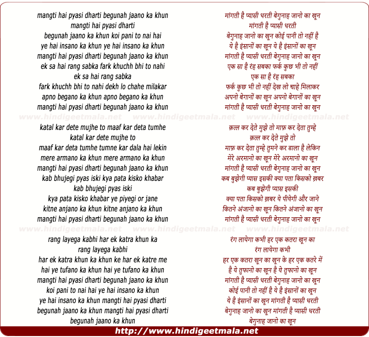 lyrics of song Mangti Hai Pyaasi Dharti