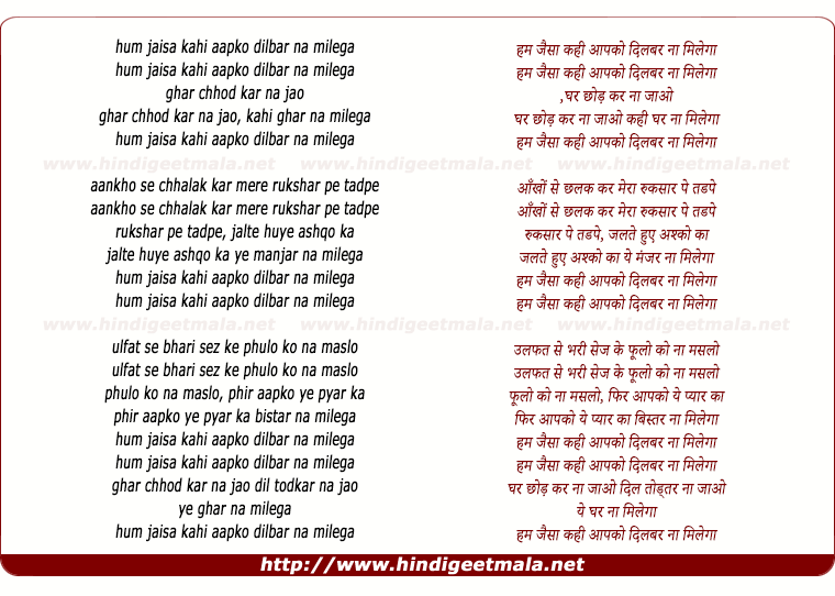 lyrics of song Hum Jaisa Apko Kahi Dilbar Na Milega