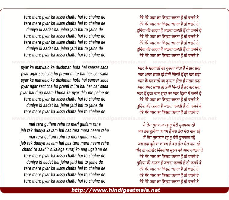 lyrics of song Tere Mere Pyar Ka Kissa Chalta Hai To Chalne De