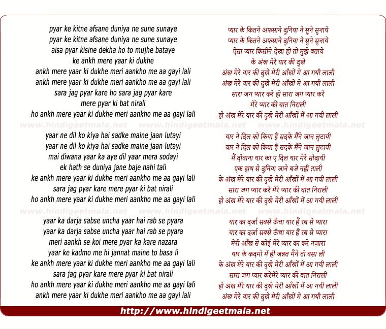 lyrics of song Aankh Mere Yaar Ki Dukhe Meri Aankho Mein Aa Gayi Lali