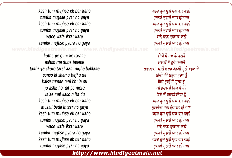 lyrics of song Kash Tum Mujhse Ek Baar Kaho