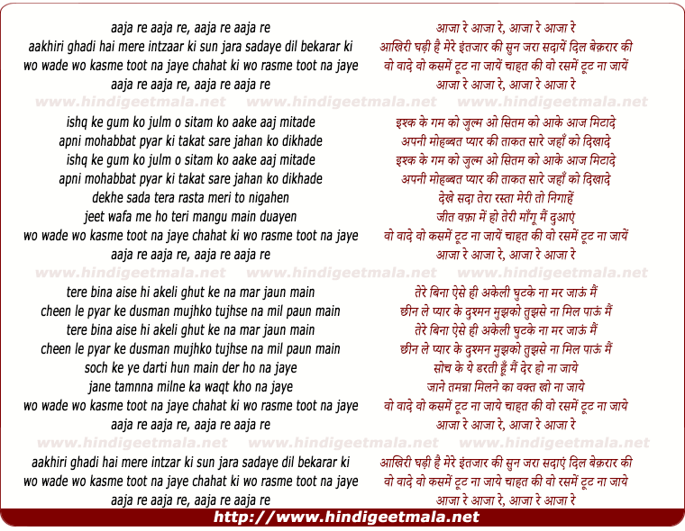 lyrics of song Aaja Re Aaja Re Aakhiri Ghadi Hai Mere Intzaar Ki