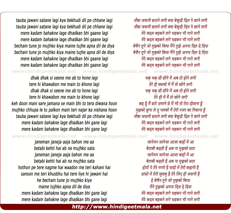 lyrics of song Tauba Jawani Satane Lagi