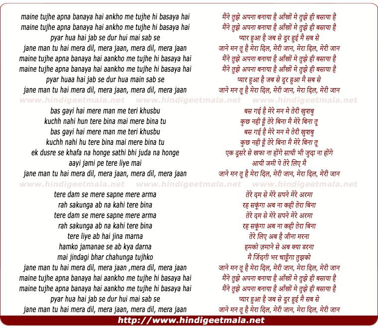 Chahunga Mai Mp3tone: Maine Tujhe Apna Banaya Hai Aankhon Mein Tujhe Hi Basaya