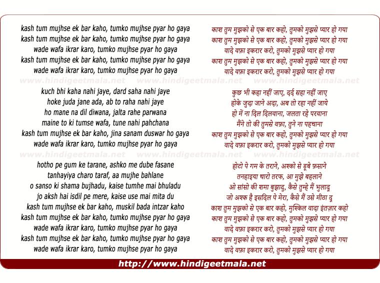 Tum Mera Hai Sanam Tum Mera Humdam Hindi Song: Kaash Tum Mujhse Ek Baar Kaho Tumko Mujhse Pyar