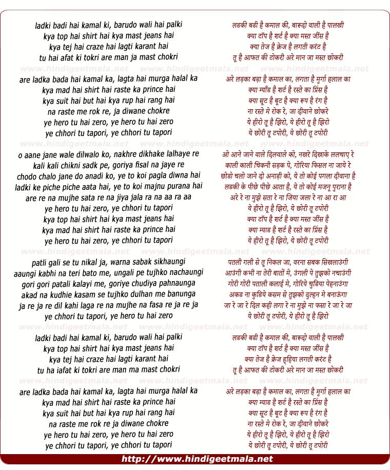 I got a man lyrics