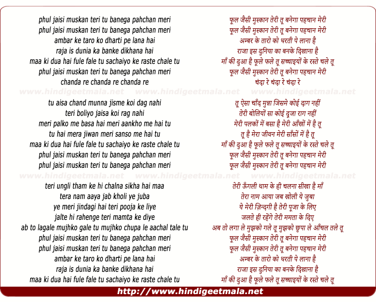 lyrics of song Phool Jaisi Muskaan Teri Tu Banega Pehchan Meri
