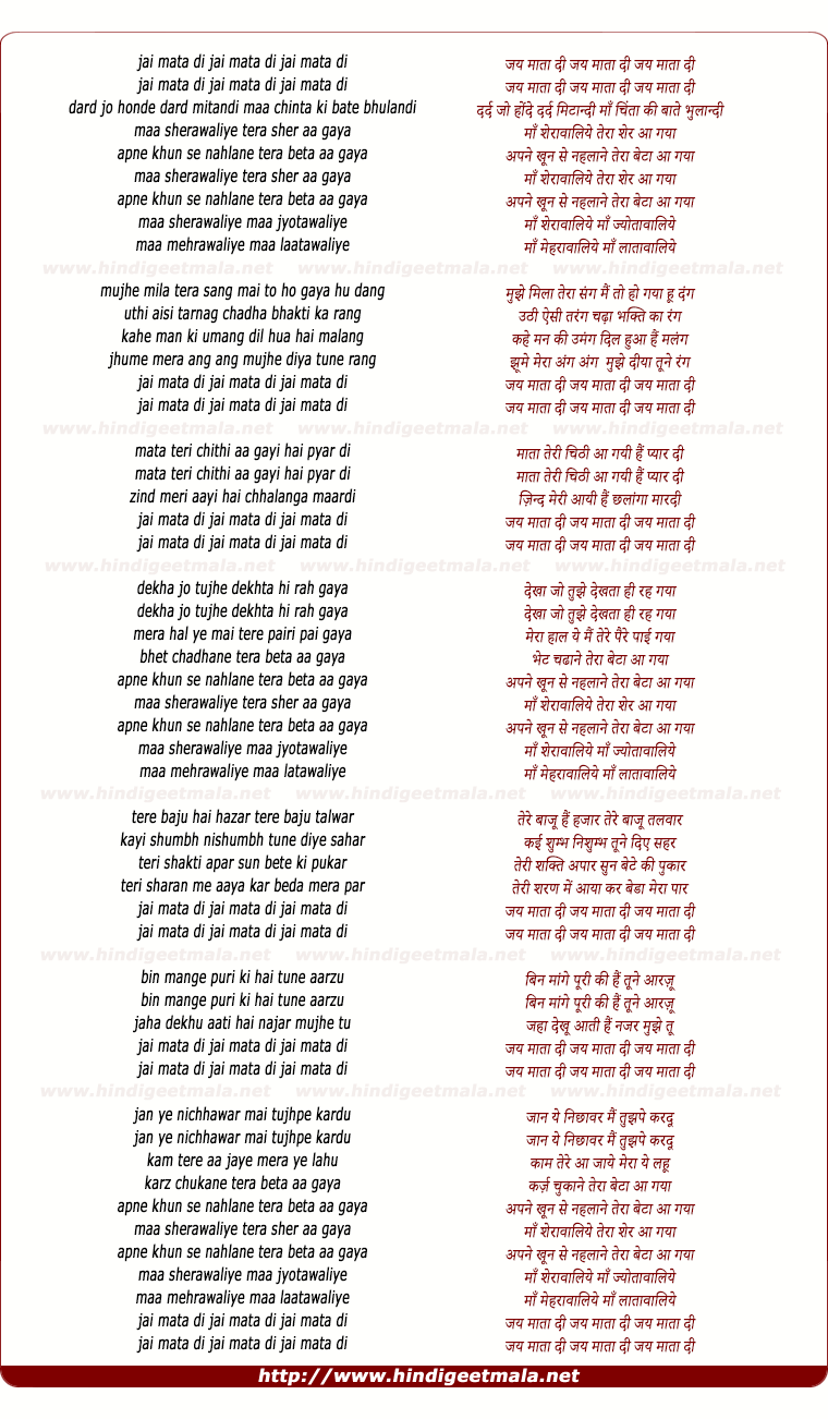 lyrics of song Maa Sherawaliye Tera Sher Aa Gaya