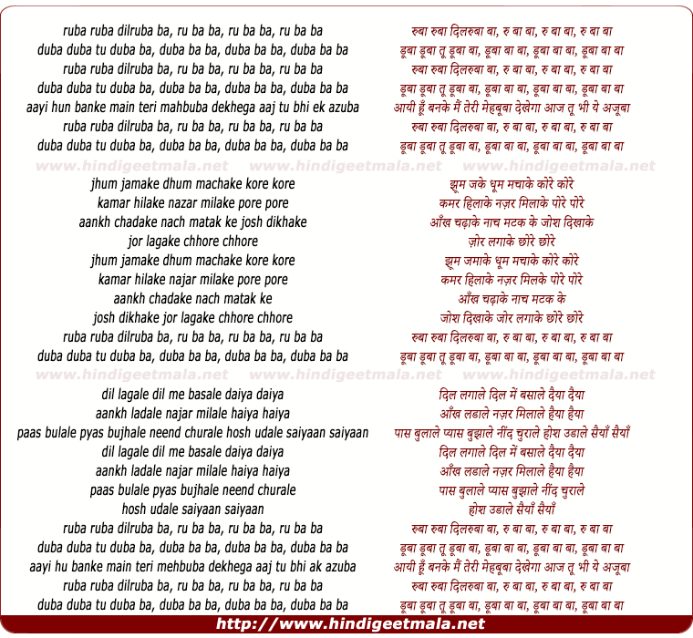 lyrics of song Dooba Dooba Dil Ru Ba Ba