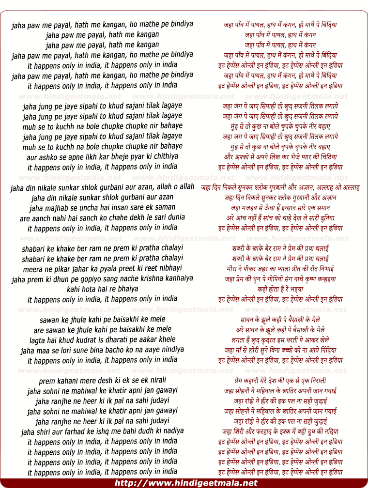 lyrics of song It Happens Only In India