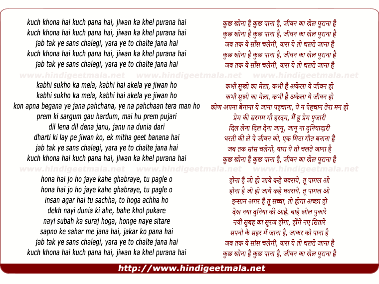 lyrics of song Kuch Khona Hai Kuch Pana Hai