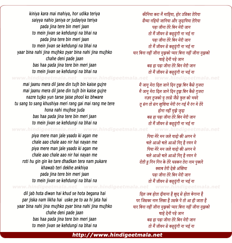 lyrics of song Pada Jeena Tere Bin Meri Jaan