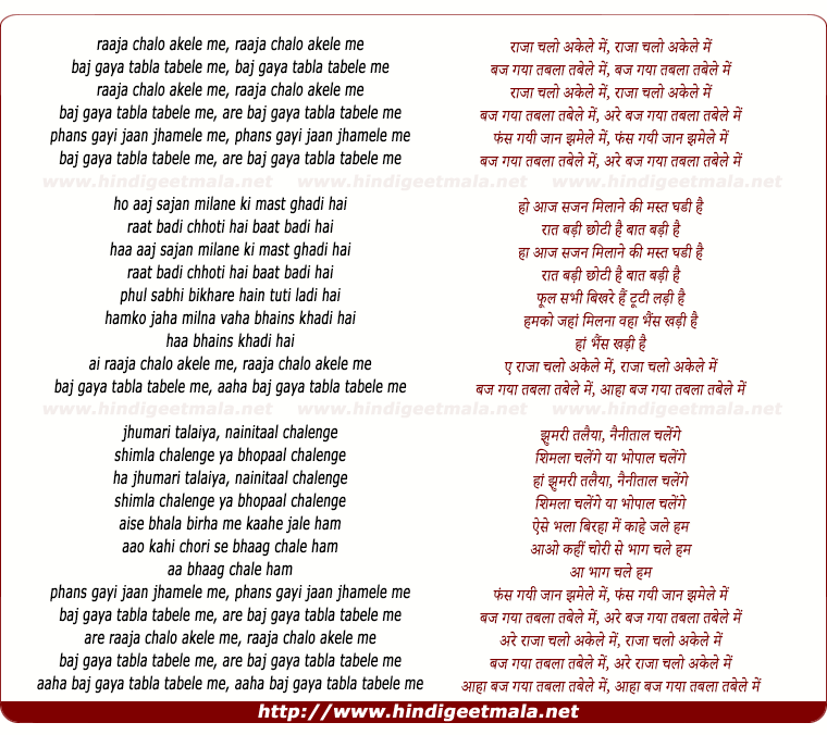 lyrics of song Raja Chalo Akele Mein