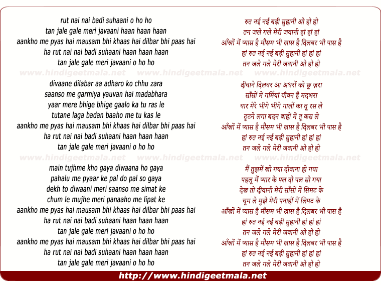 lyrics of song Rut Nai Nai Badli Suhani