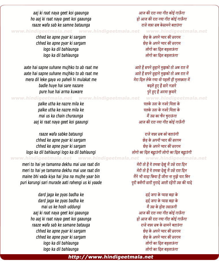 lyrics of song Aaj Ki Raat Naya Geet Koi Gaunga
