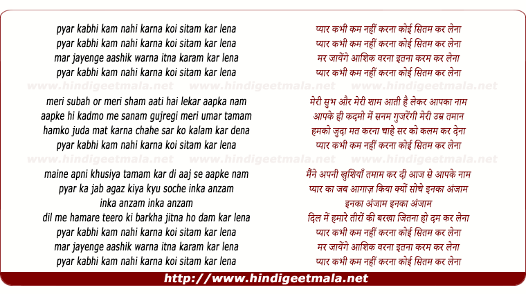 lyrics of song Pyar Kabhi Kam Nahi Karna