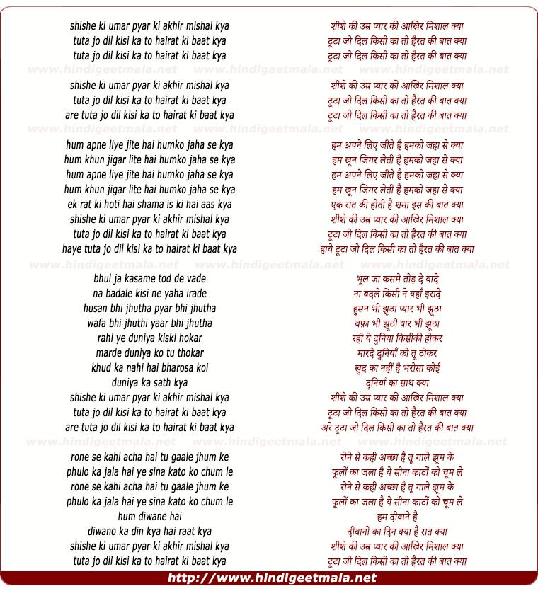lyrics of song Sheeshe Ki Umar, Pyale Ki Aakhir Bisaat Kya