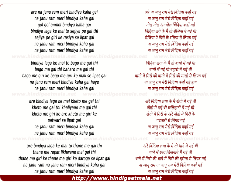 lyrics of song Na Jaanu Ram Meri Bindiya Kahan Gayi