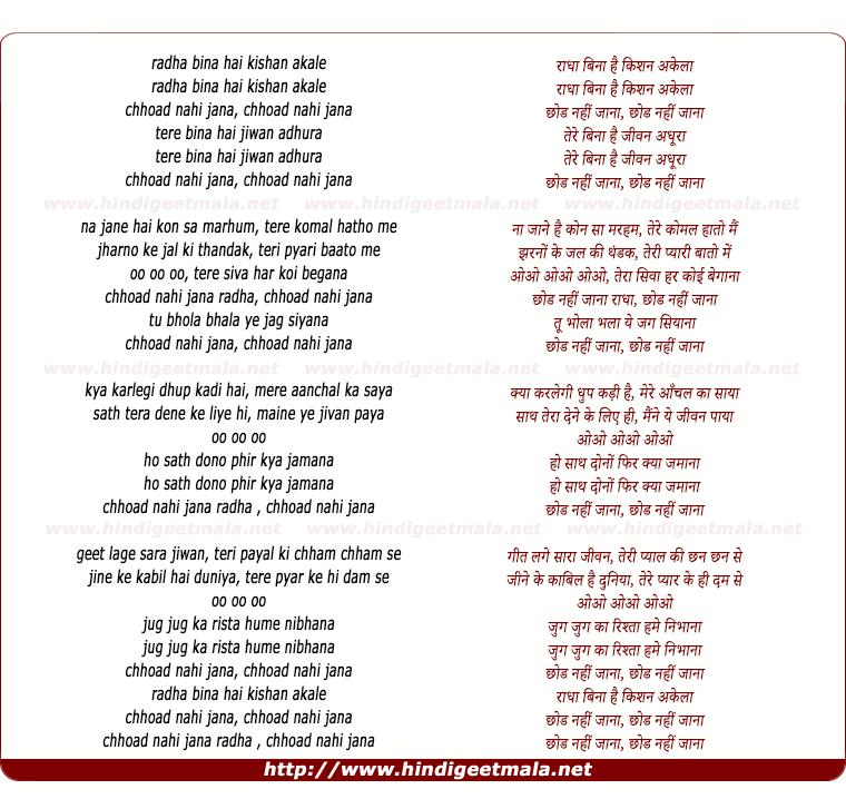 lyrics of song Radha Bina Hai Kishen Kanhaiya