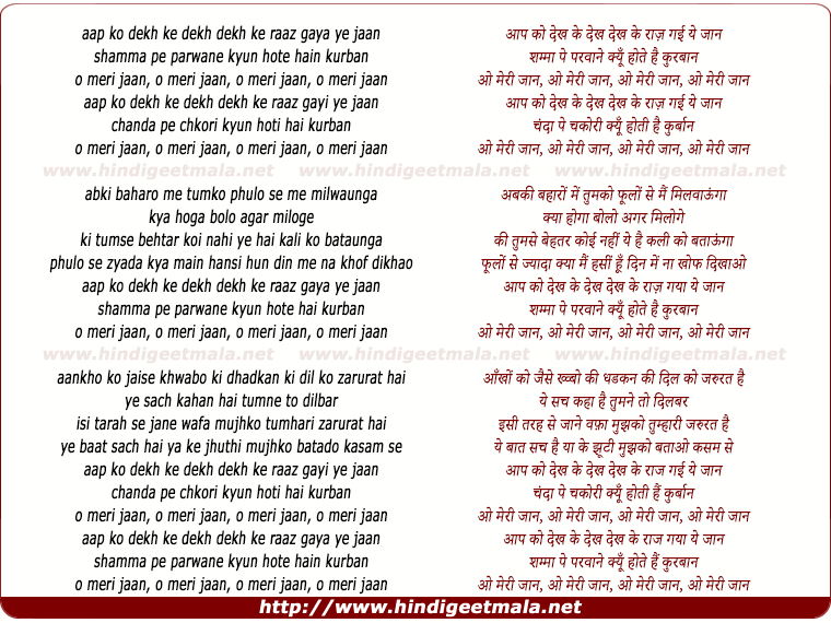 lyrics of song Aap Ko Dekh Ke