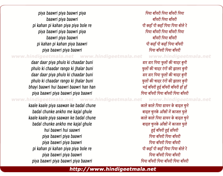 lyrics of song Piya Bawari Piya Bawari Pi Kahan