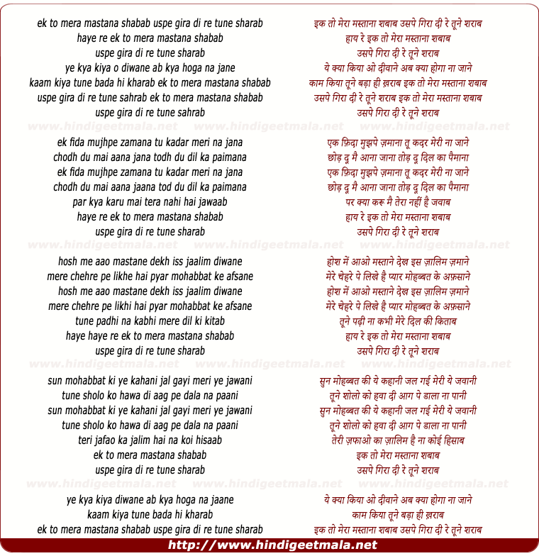 lyrics of song Ek To Mera Mastana Shabab