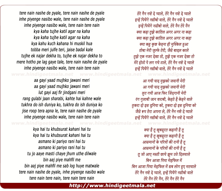 lyrics of song Tere Nain Nashe De Pyale Hai