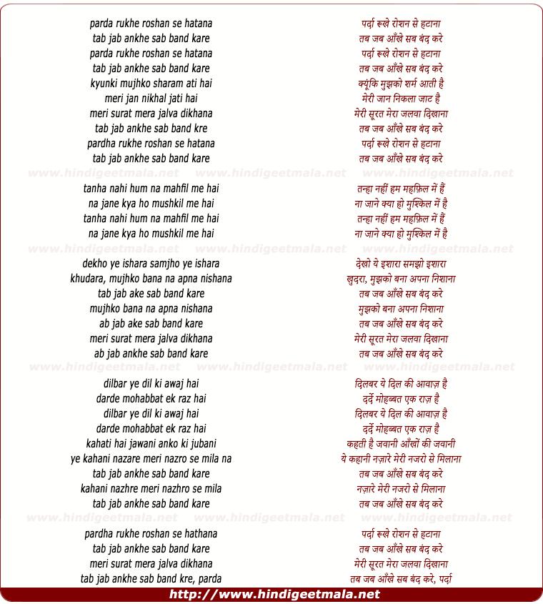 lyrics of song Parda Rukhe Roshan Se