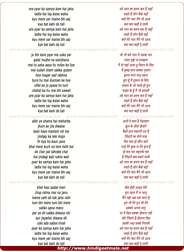 lyrics of song Pyar Ka Samay Kam Hai Jahan