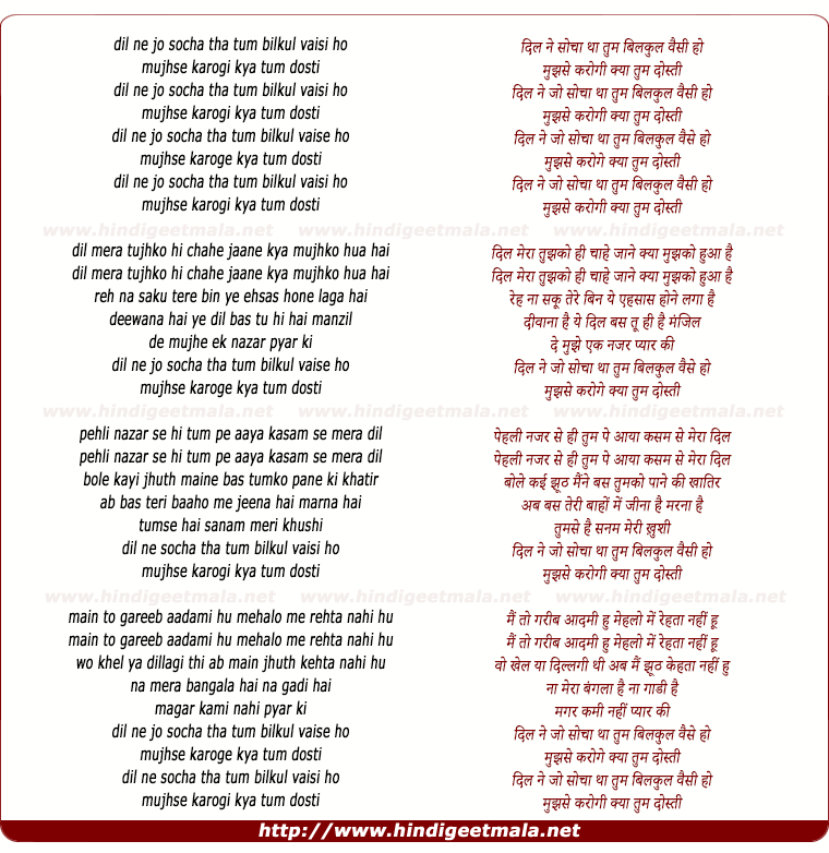 lyrics of song Dil Ne Jo Socha Tha