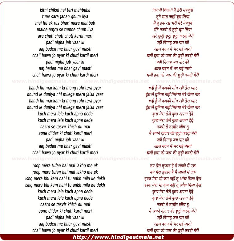 lyrics of song Chhutti Kar Di Meri, Chali Hawa Jo Pyar Ki Chuti Kardi Meri