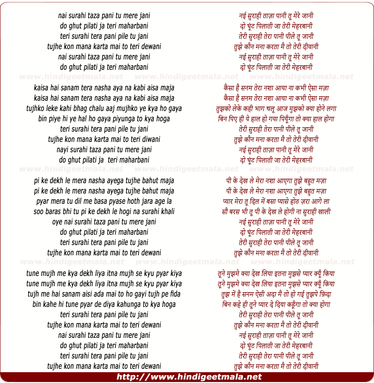 lyrics of song Nayi Surahi Taaza Pani