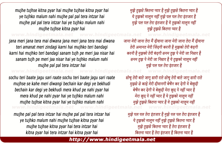 lyrics of song Mujhe Tujhse Kitna Pyar Hai Ye Tujhko