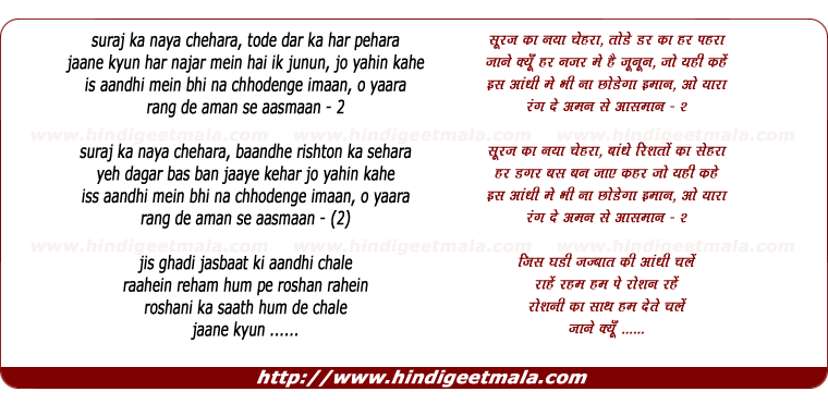 lyrics of song Rang De Aman Se Aasmaan