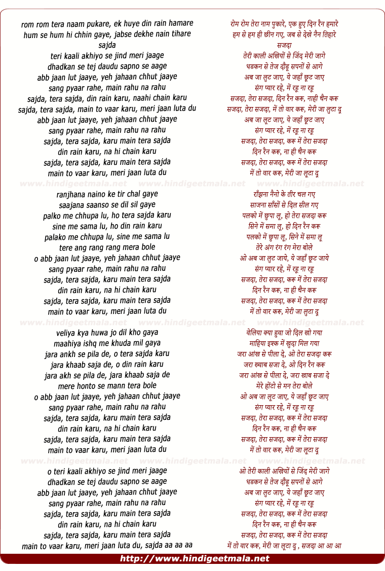 lyrics of song Sajda My Name Is Khan