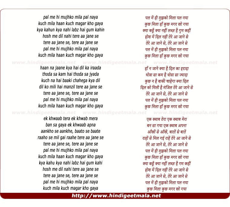 lyrics of song Pal Me Hi Mujhko Mila Pal Naya