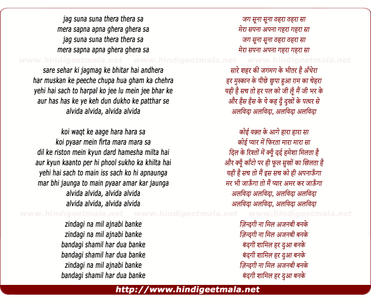 lyrics of song Sare Sehar Ki Jagmag Ke Bitar Hai Andhera
