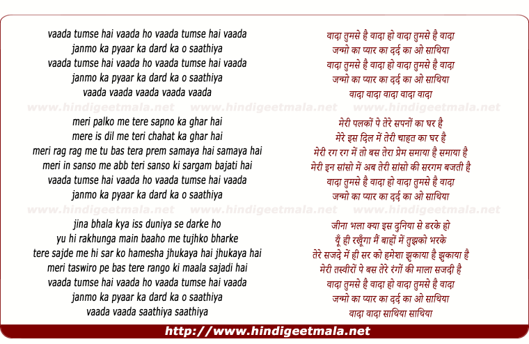 lyrics of song Vaada Tumse Hai Vaada (female)