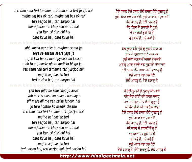 lyrics of song Teri Tamanna Teri Zustzu Hai