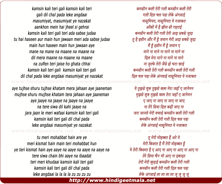 lyrics of song Kamsin Kali Teri Gali